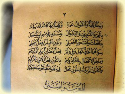 terjemahan syarah alfiyah ibnu malik pdf free