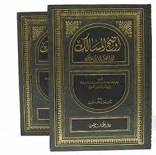 Belajar Ilmu Nahwu Shorof Tata Bahasa Arab Online